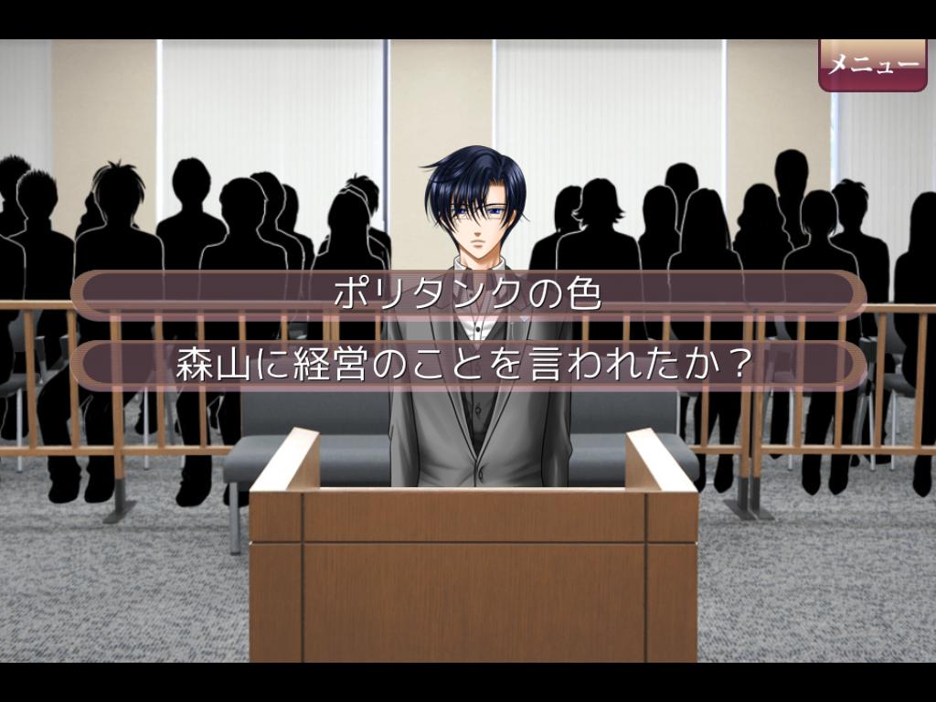 ゲームで裁判員!スイートホーム炎上事件 androidアプリスクリーンショット1