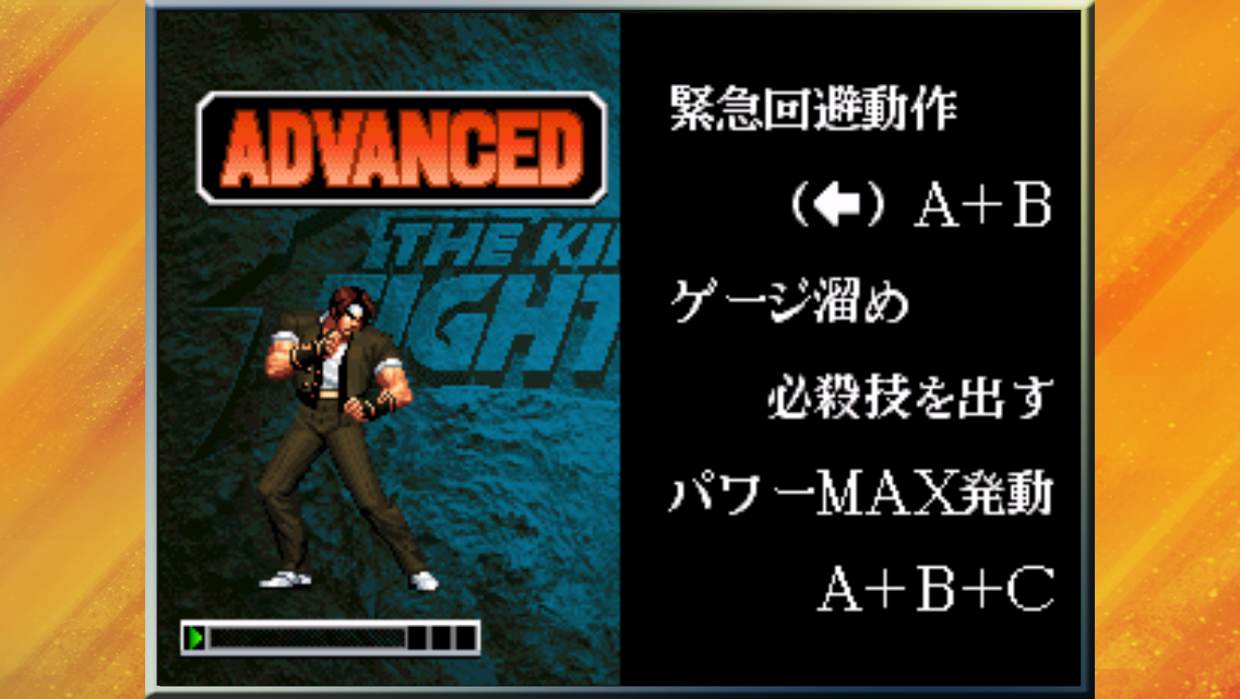 THE KING OF FIGHTERS '98 androidアプリスクリーンショット2