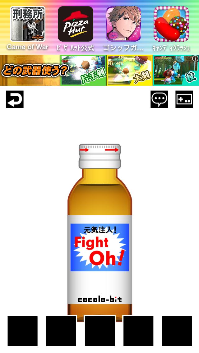脱出しないゲーム ヒラケゴマ androidアプリスクリーンショット1