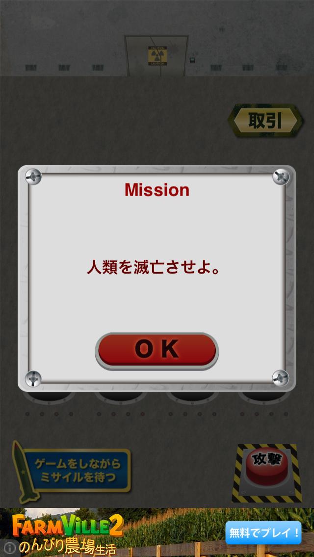 androidアプリ 人類滅亡ごっこ攻略スクリーンショット1