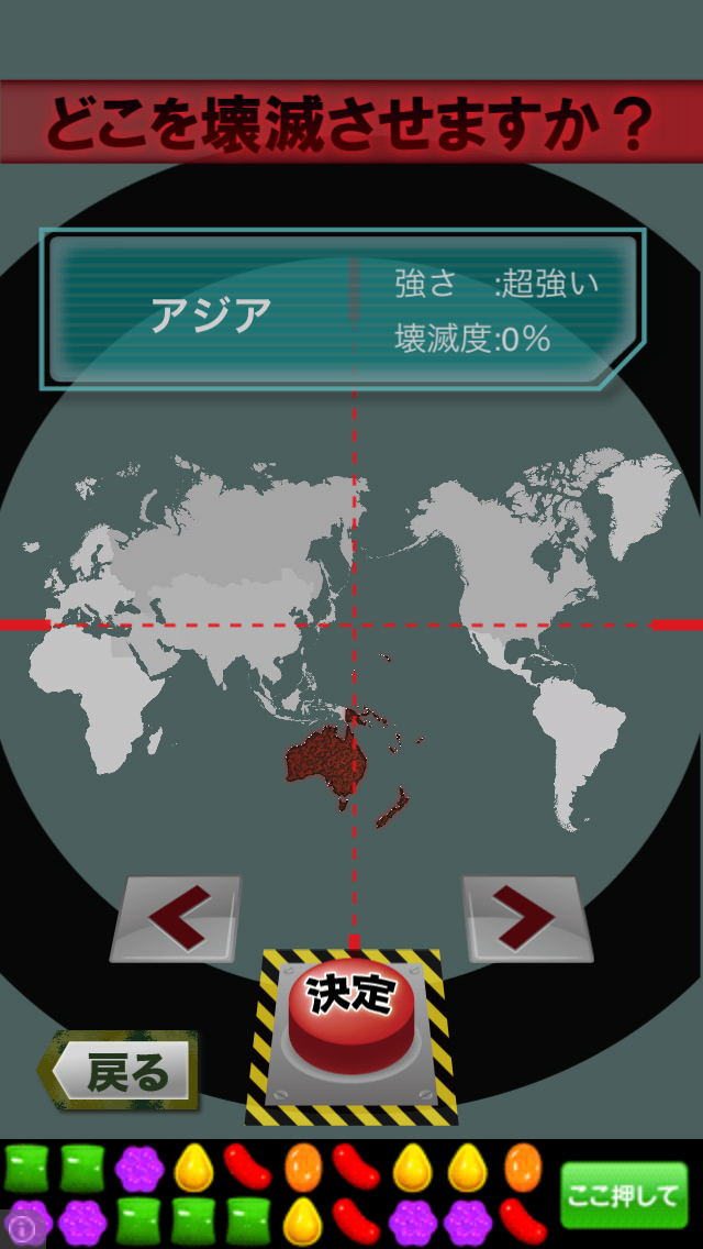 androidアプリ 人類滅亡ごっこ攻略スクリーンショット5