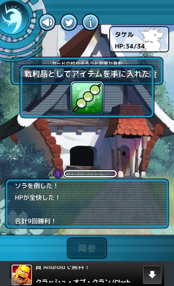 仔竜の風詩 androidアプリスクリーンショット3