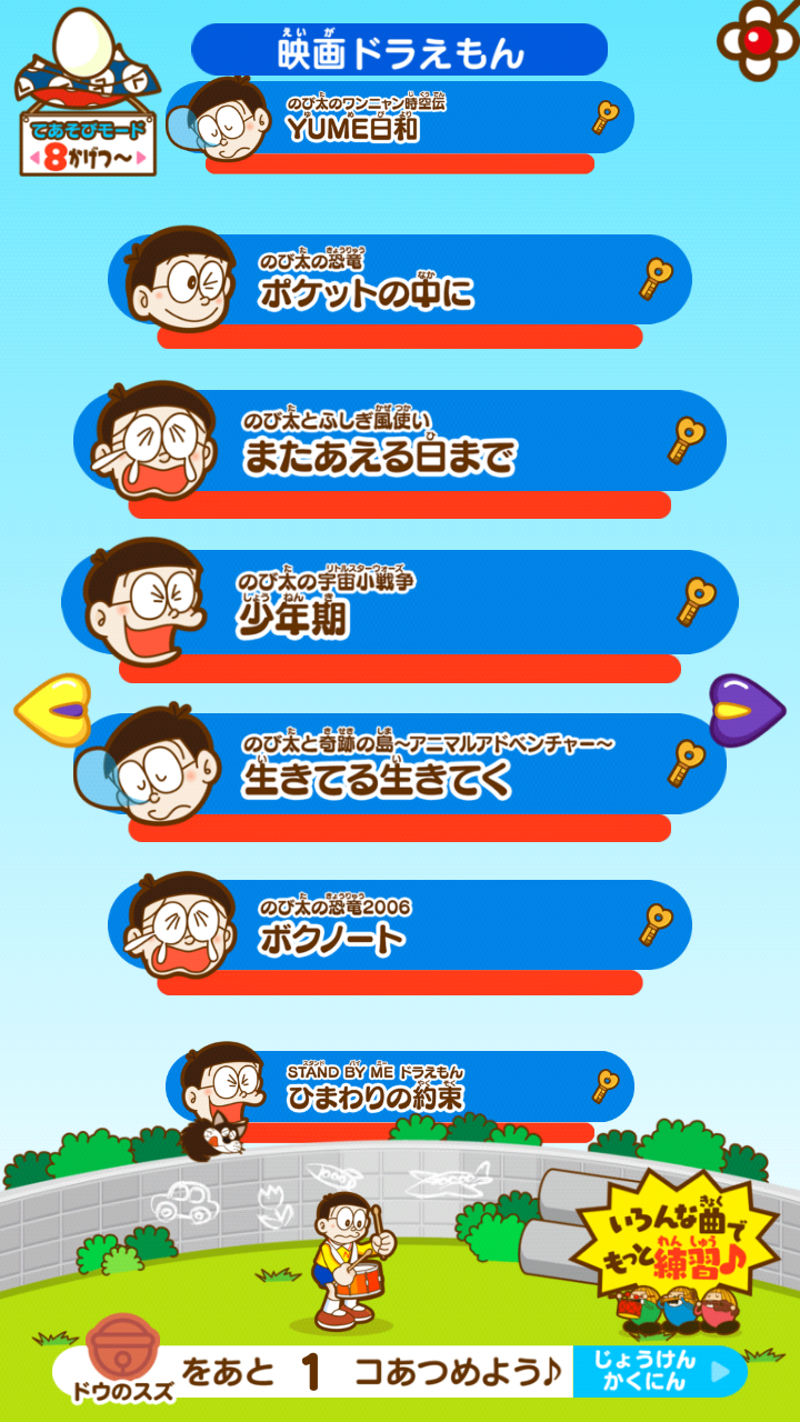 ドラえもんの「リズムパッド」 androidアプリスクリーンショット1