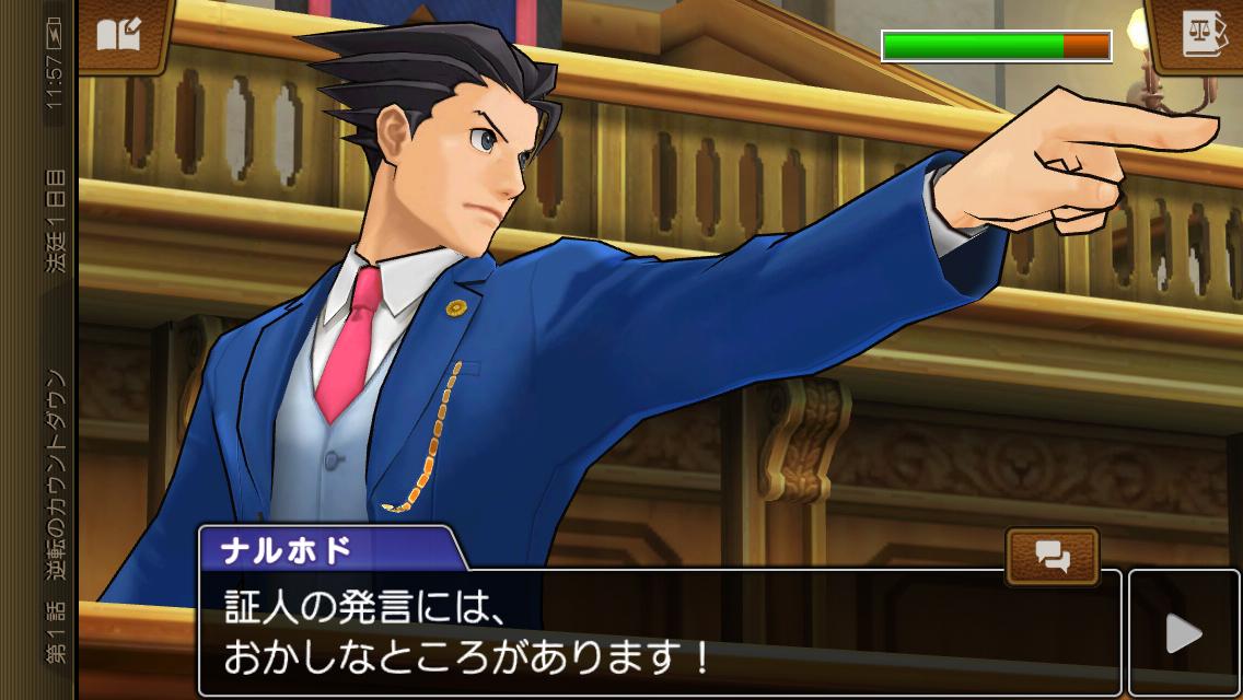 逆転裁判5 androidアプリスクリーンショット1