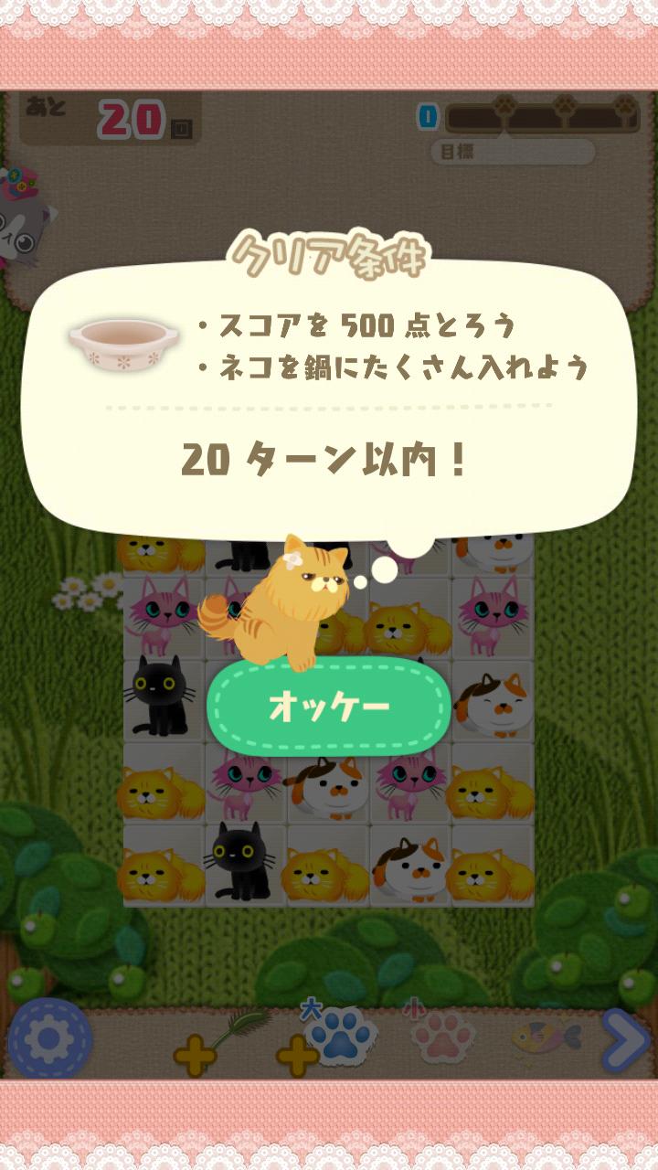 にゃんパズル androidアプリスクリーンショット1