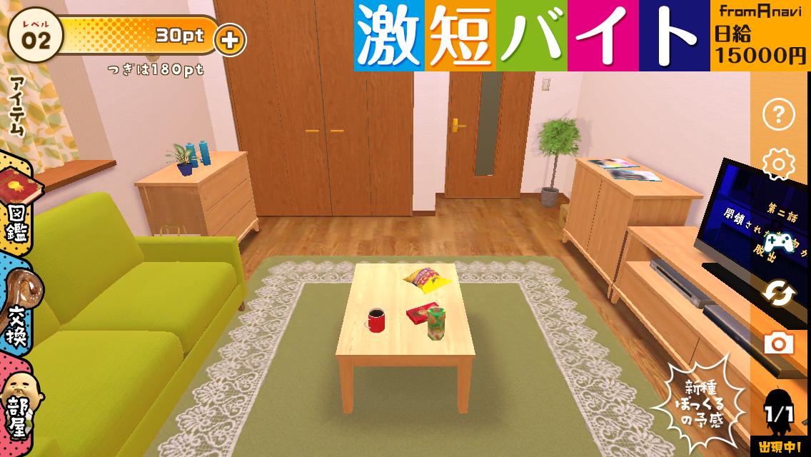 androidアプリ ちっさいおっさん収集ゲーム みつけて!おじぽっくる攻略スクリーンショット3