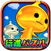 【行進パズル】ウーマー・ウーマー