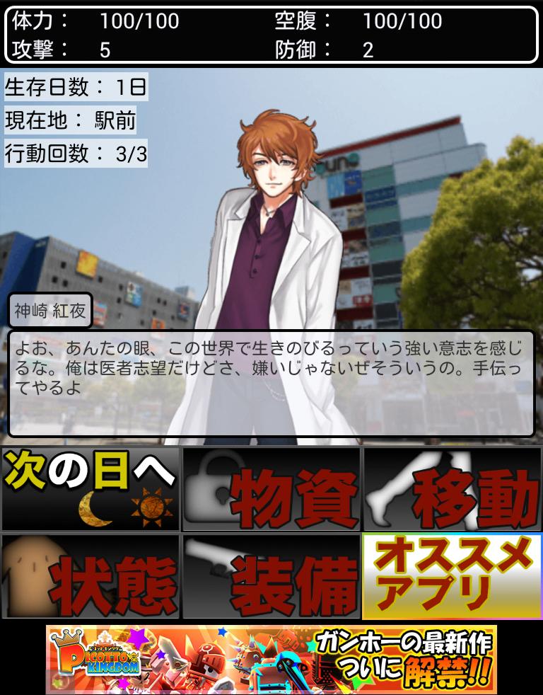 【生存競争】東京ゾンビサバイバー androidアプリスクリーンショット1