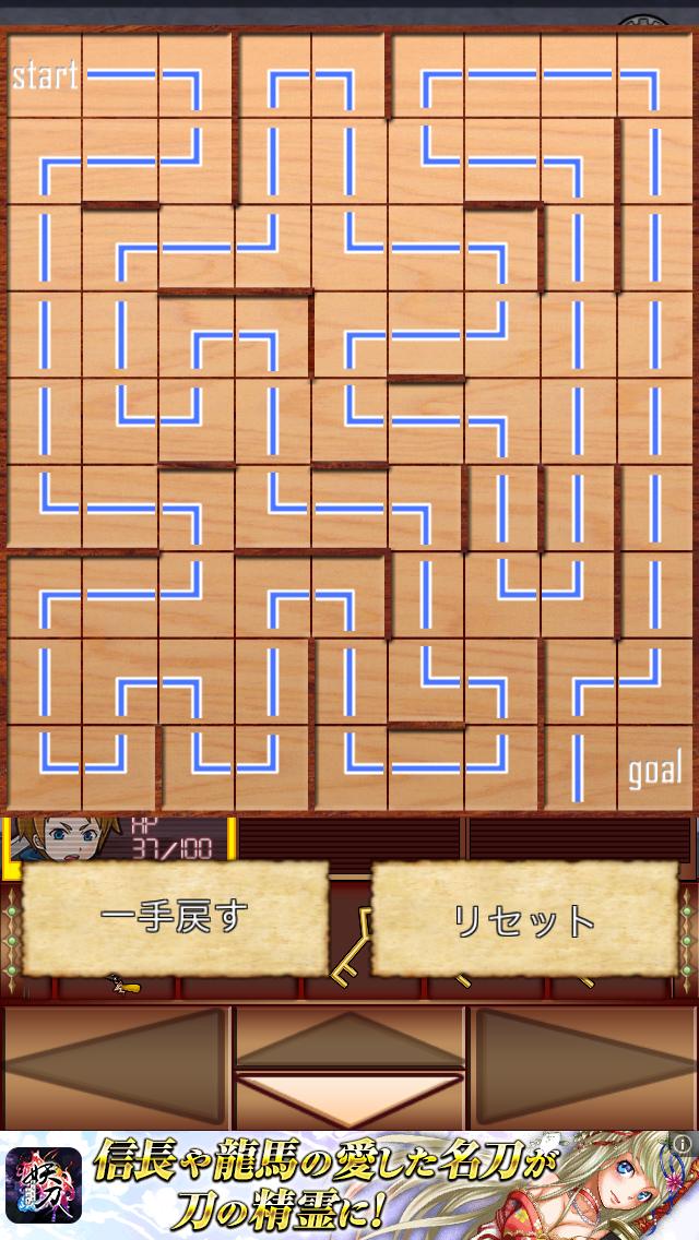 androidアプリ 魔王城からの脱出 -救出編-攻略スクリーンショット4