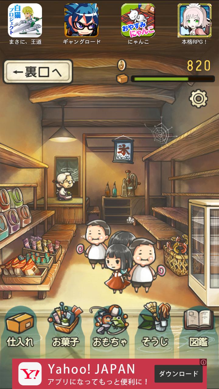昭和駄菓子屋物語 androidアプリスクリーンショット1