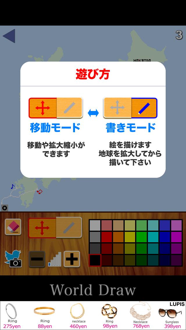 androidアプリ みんなで地球にお絵描き -WorldDraw-攻略スクリーンショット2