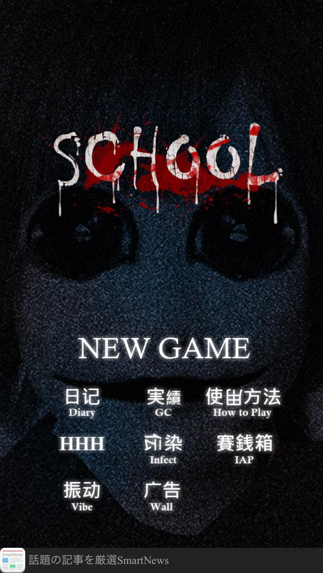 androidアプリ SCHOOL攻略スクリーンショット2