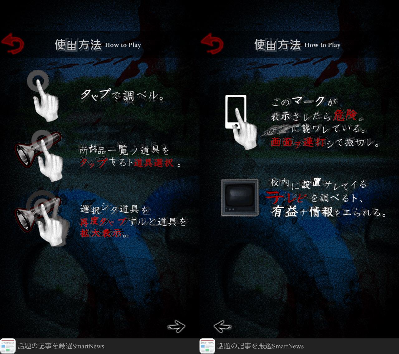 androidアプリ SCHOOL攻略スクリーンショット3
