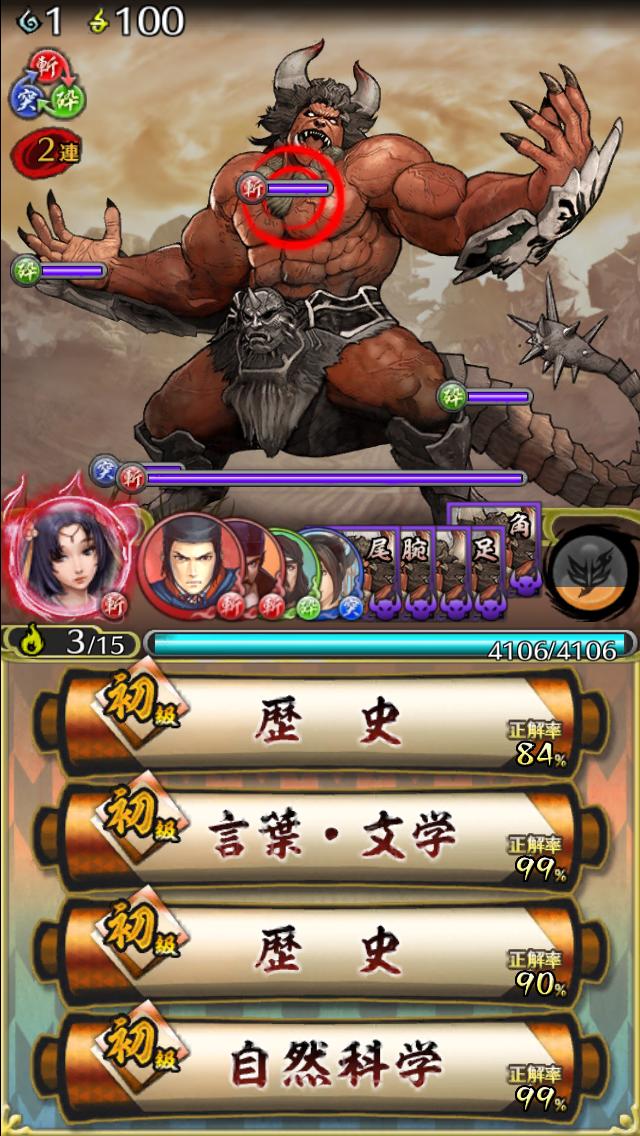 androidアプリ クイズバトル討鬼伝攻略スクリーンショット3