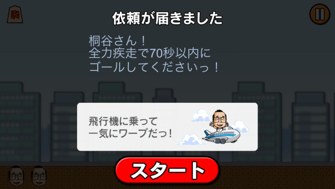 androidアプリ 桐谷さん×チャリ走攻略スクリーンショット5