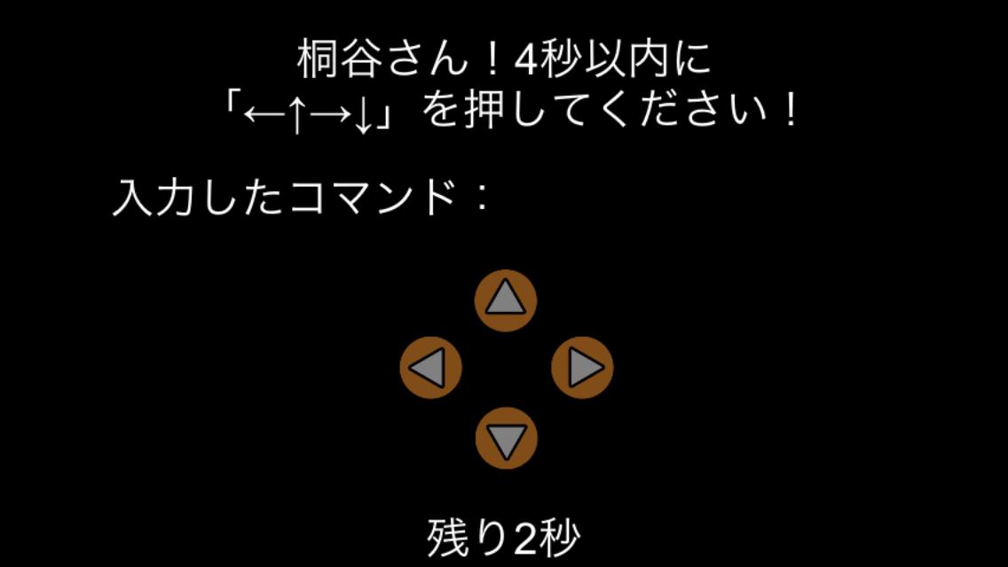 androidアプリ 桐谷さん×チャリ走攻略スクリーンショット6