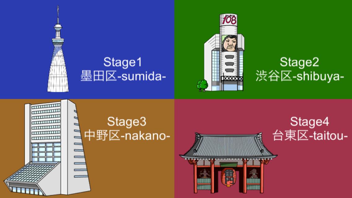 桐谷さん×チャリ走 androidアプリスクリーンショット3