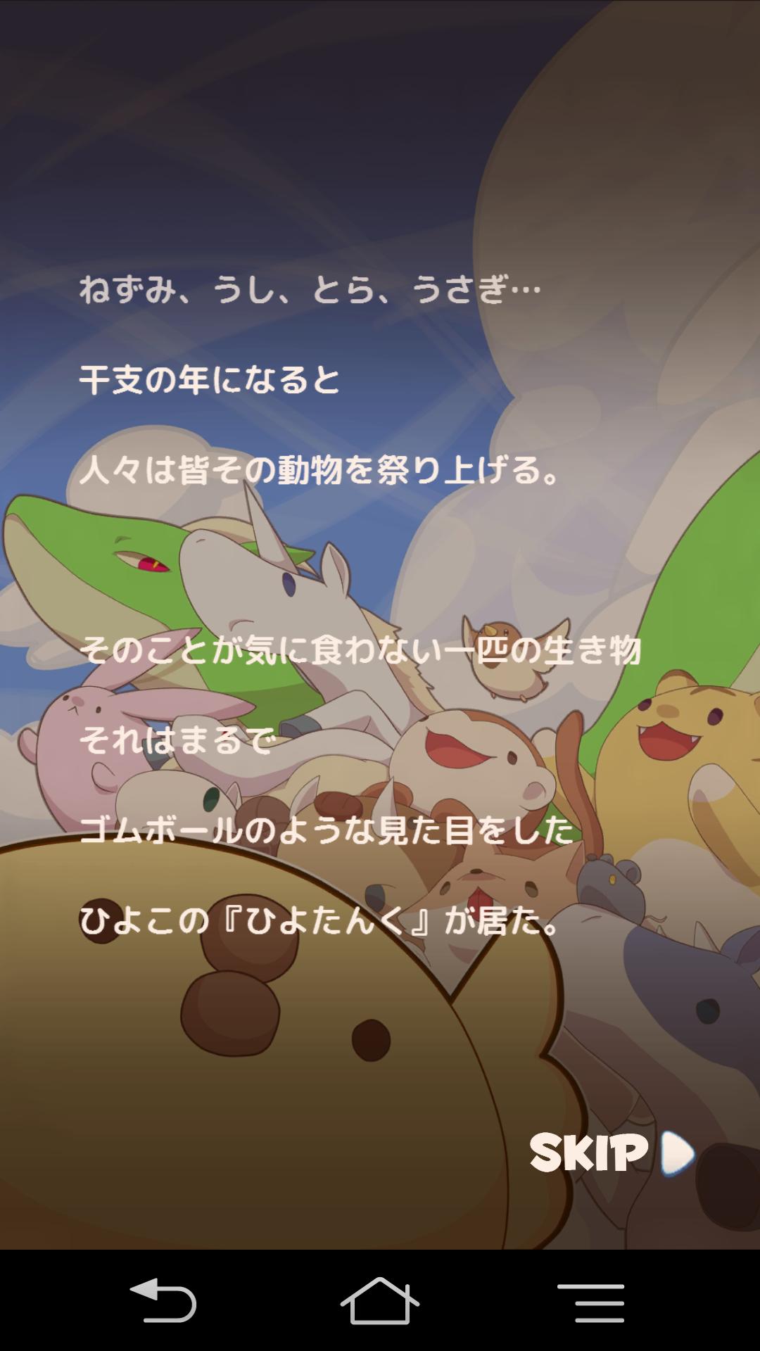 androidアプリ ひよこ大戦争 ~ひよこ干支になる~攻略スクリーンショット1