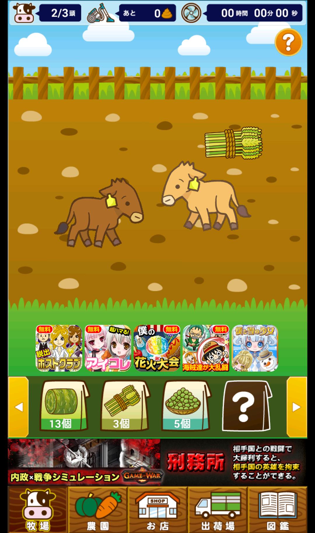 ようぎゅう場 androidアプリスクリーンショット1