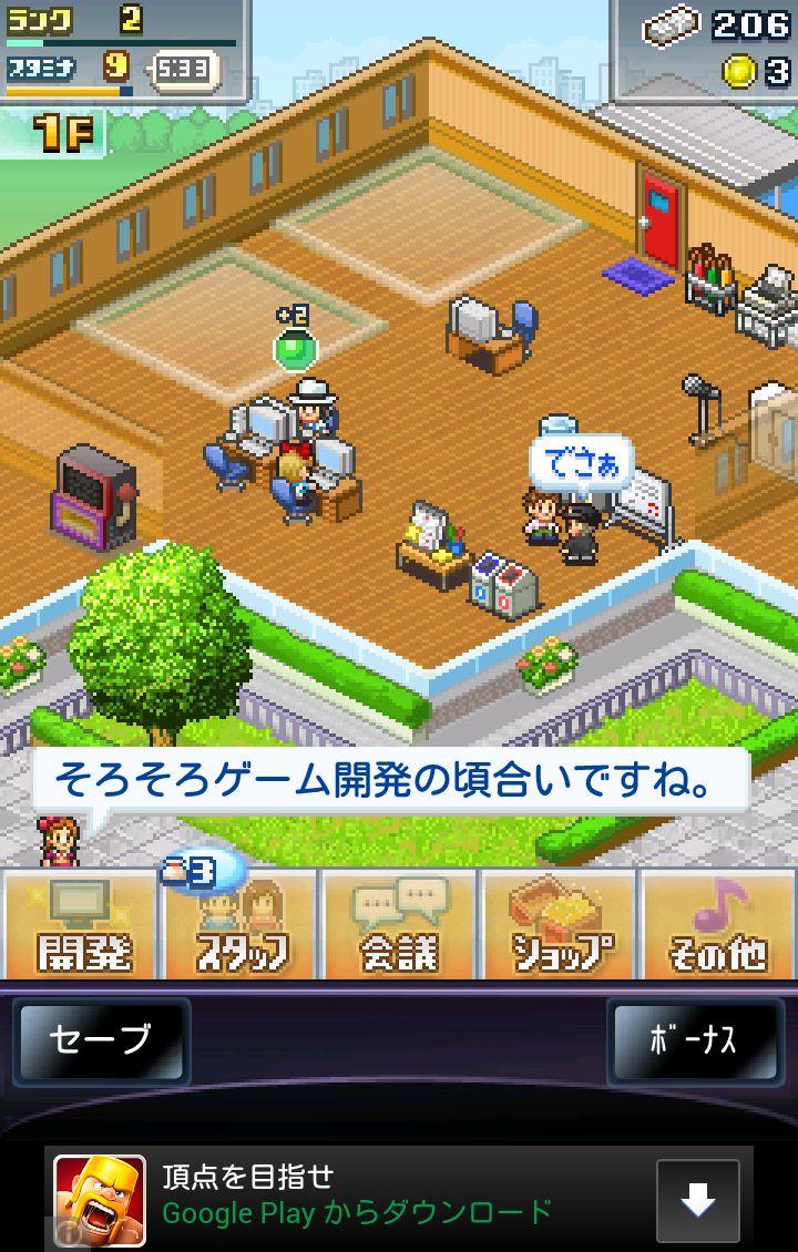ソーシャル夢物語 androidアプリスクリーンショット1
