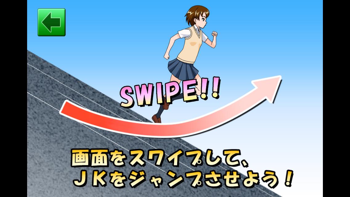 androidアプリ JKジャンプ攻略スクリーンショット2