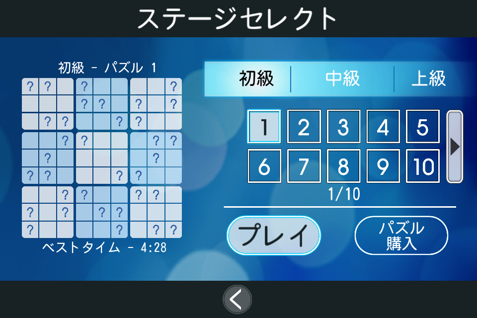 androidアプリ 数独: Daily Challenge攻略スクリーンショット1