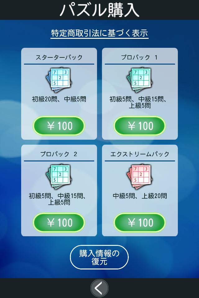 androidアプリ 数独: Daily Challenge攻略スクリーンショット2