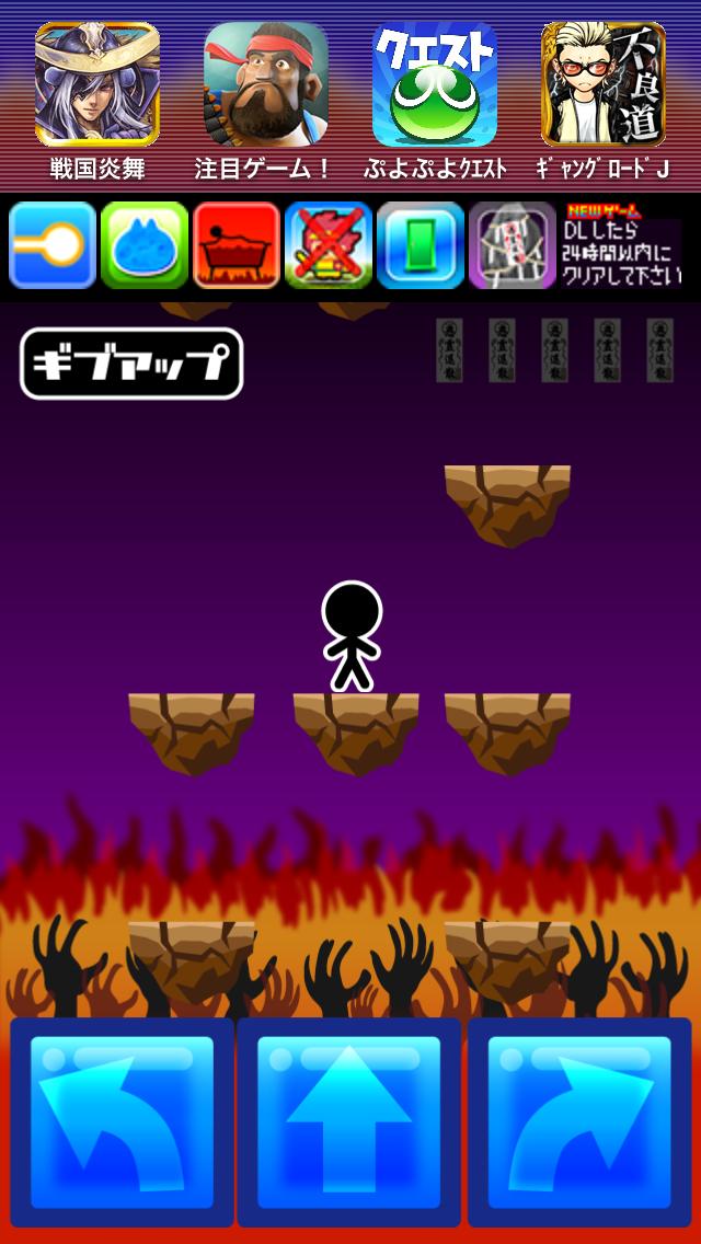 呪ジャンプ androidアプリスクリーンショット1