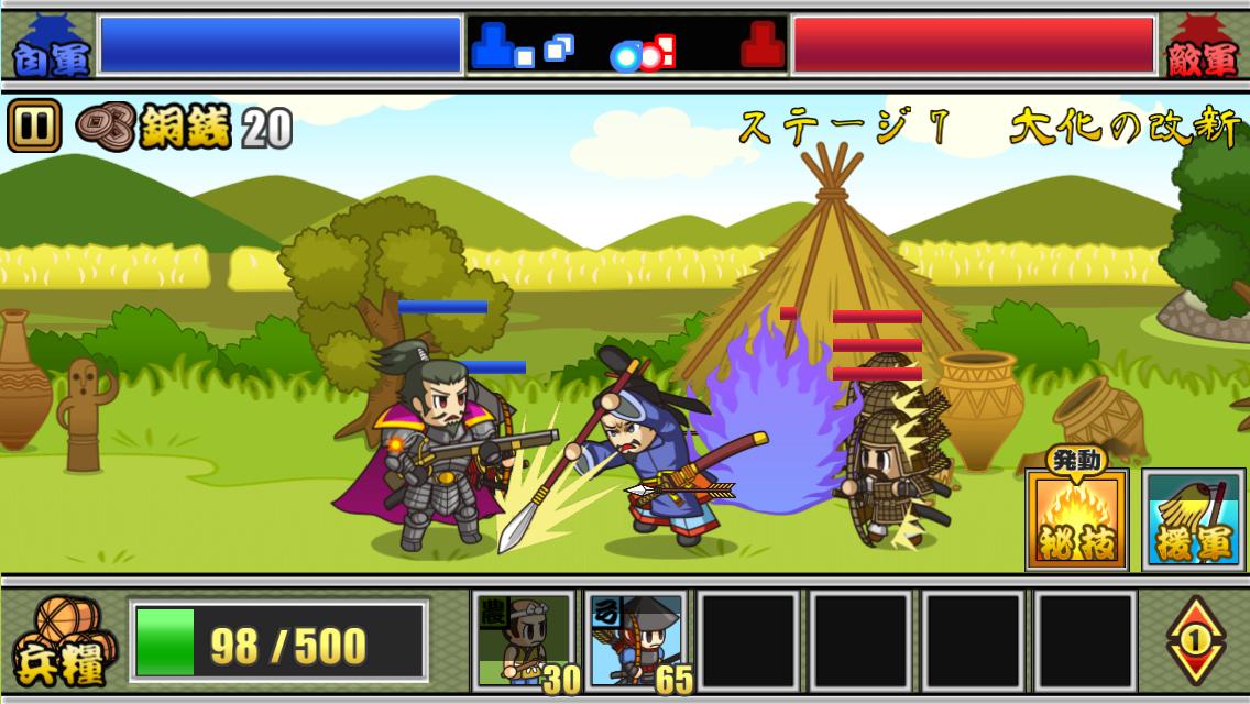 戦国ディフェンス androidアプリスクリーンショット1