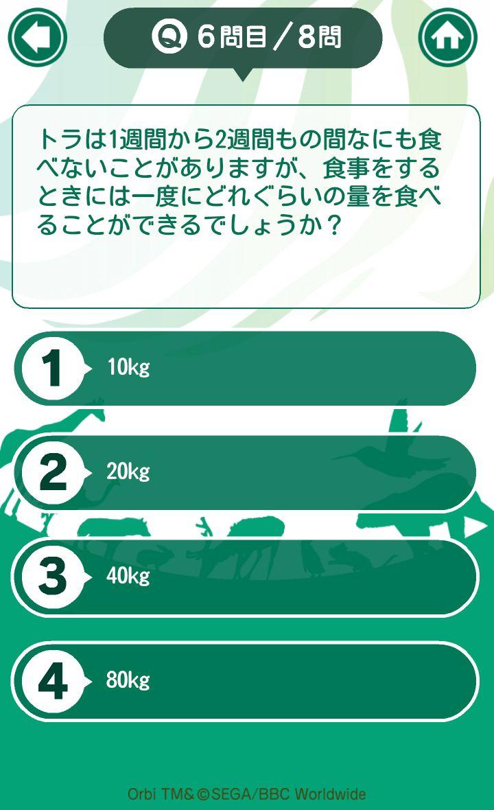 Orbi クイズで図鑑をつくろう! androidアプリスクリーンショット1