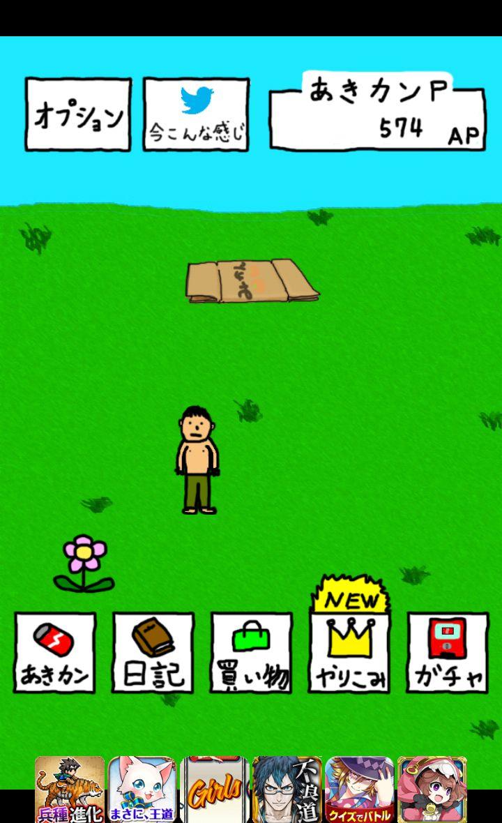 笑う聖者の行進 androidアプリスクリーンショット1
