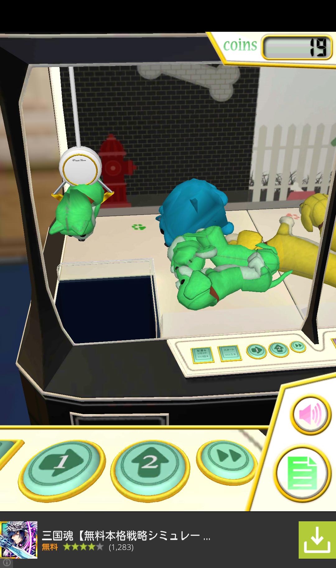 androidアプリ へなへな子犬キャッチャー攻略スクリーンショット4