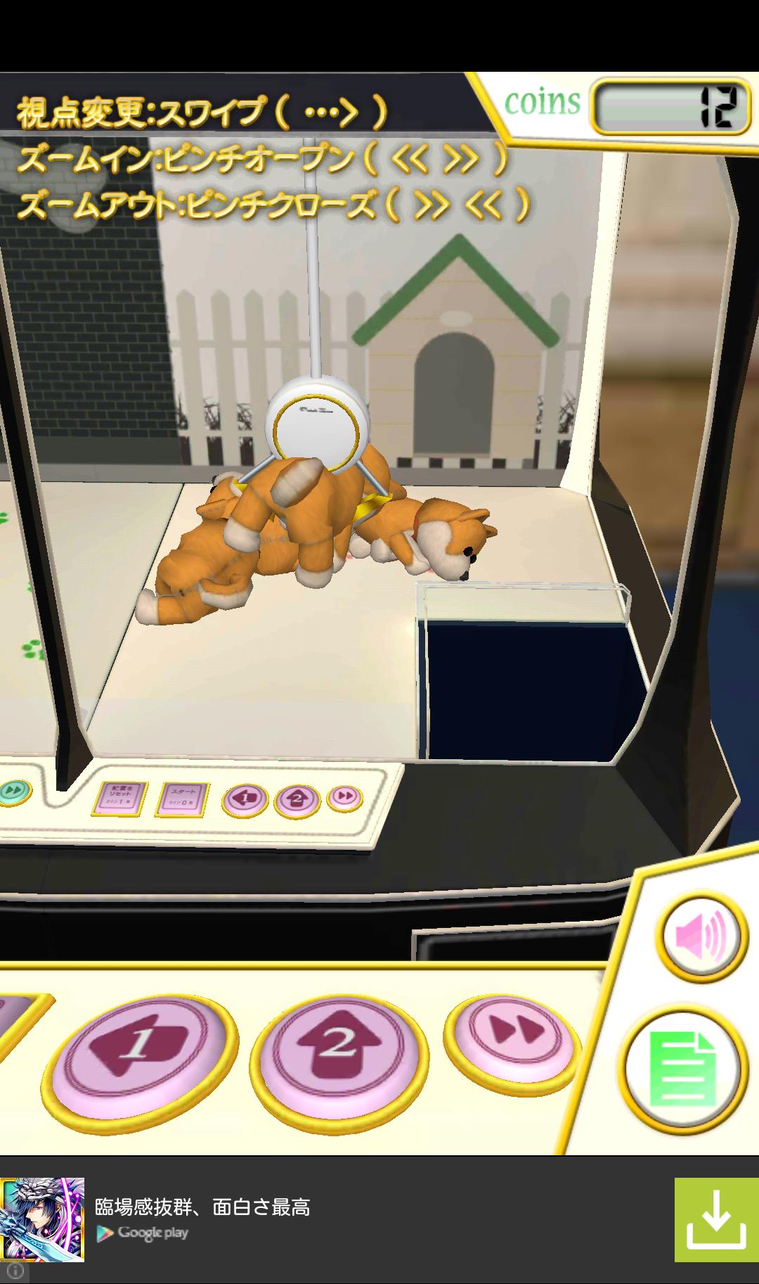 へなへな子犬キャッチャー androidアプリスクリーンショット2