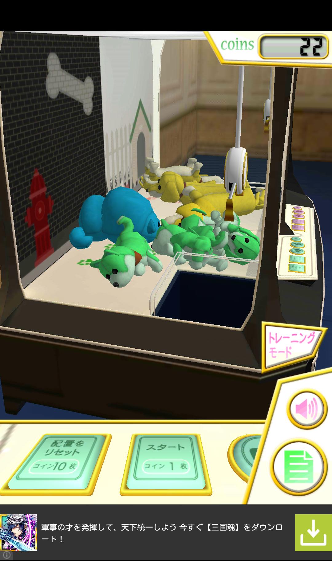 へなへな子犬キャッチャー androidアプリスクリーンショット3