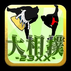 大相撲 -23XX-