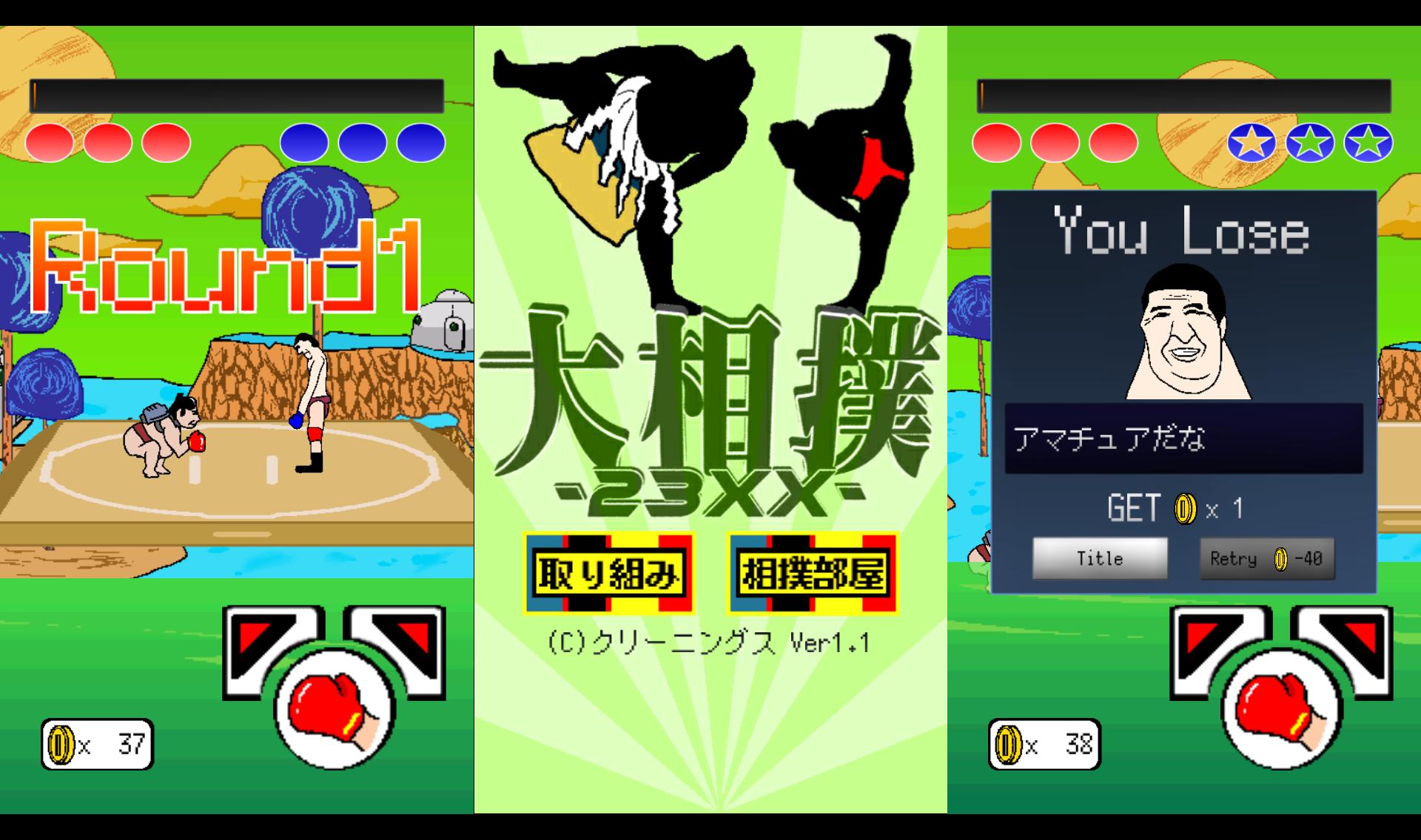大相撲 -23XX- androidアプリスクリーンショット1