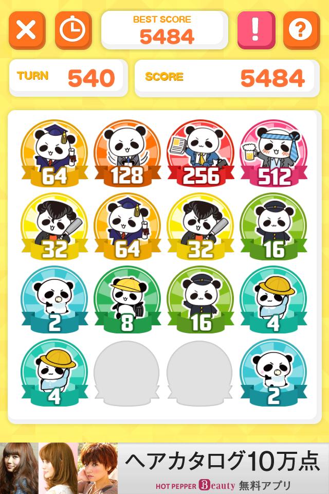 パズル&だーぱん 2048 androidアプリスクリーンショット1