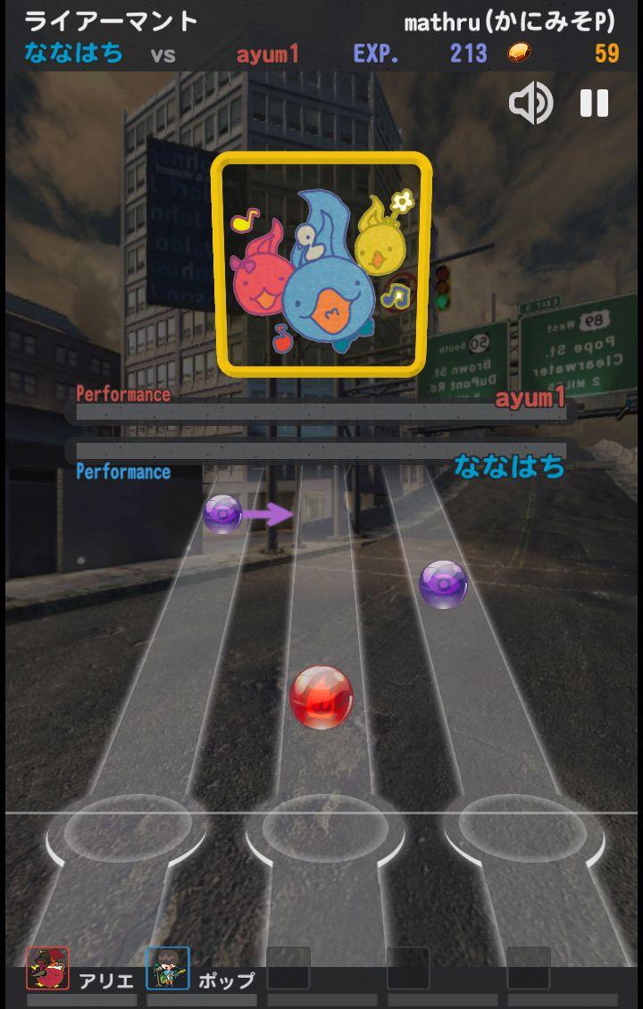 ビート&マジシャンズ androidアプリスクリーンショット1