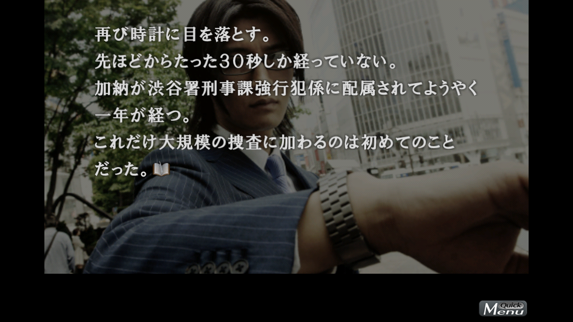 androidアプリ 428-封鎖された渋谷で-攻略スクリーンショット3