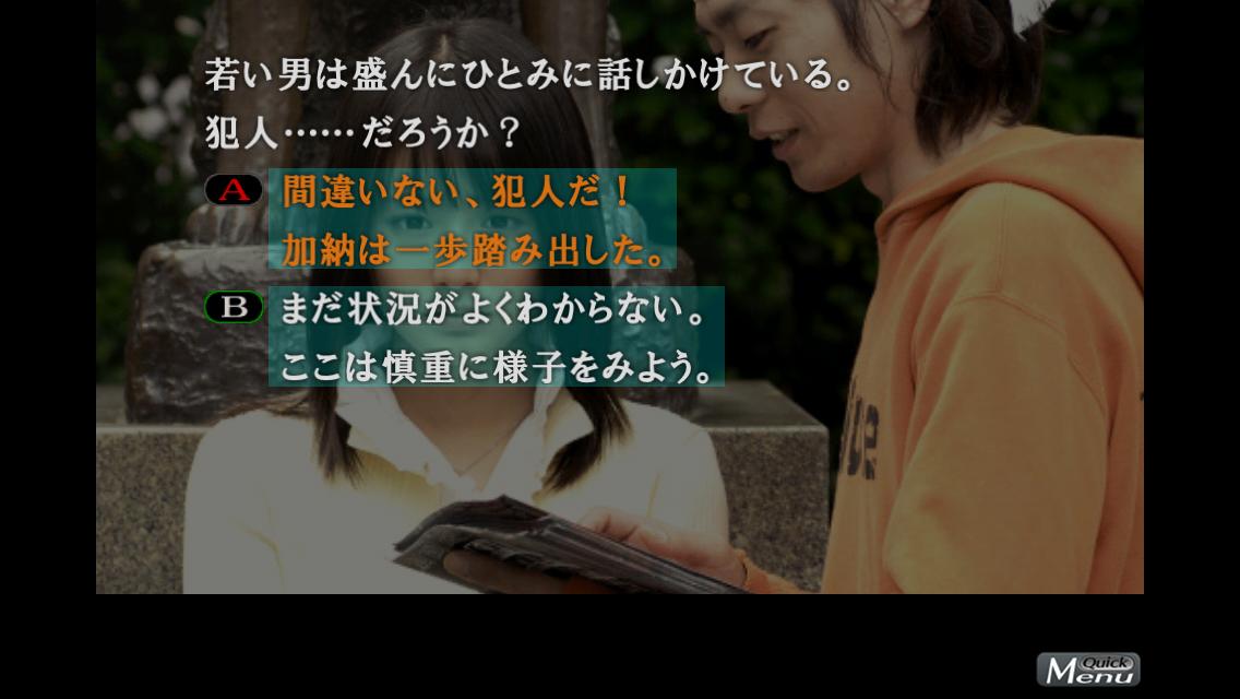 androidアプリ 428-封鎖された渋谷で-攻略スクリーンショット4