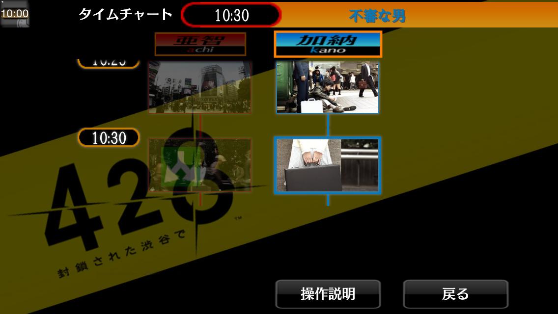 androidアプリ 428-封鎖された渋谷で-攻略スクリーンショット5