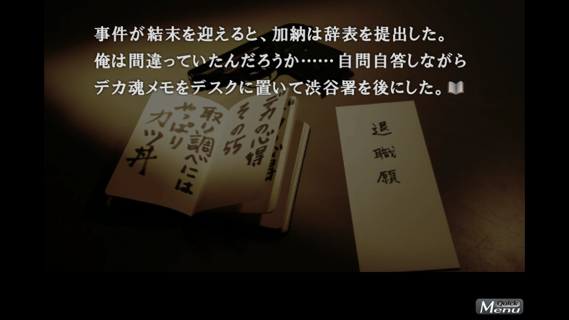 androidアプリ 428-封鎖された渋谷で-攻略スクリーンショット6