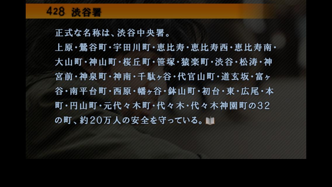 androidアプリ 428-封鎖された渋谷で-攻略スクリーンショット7