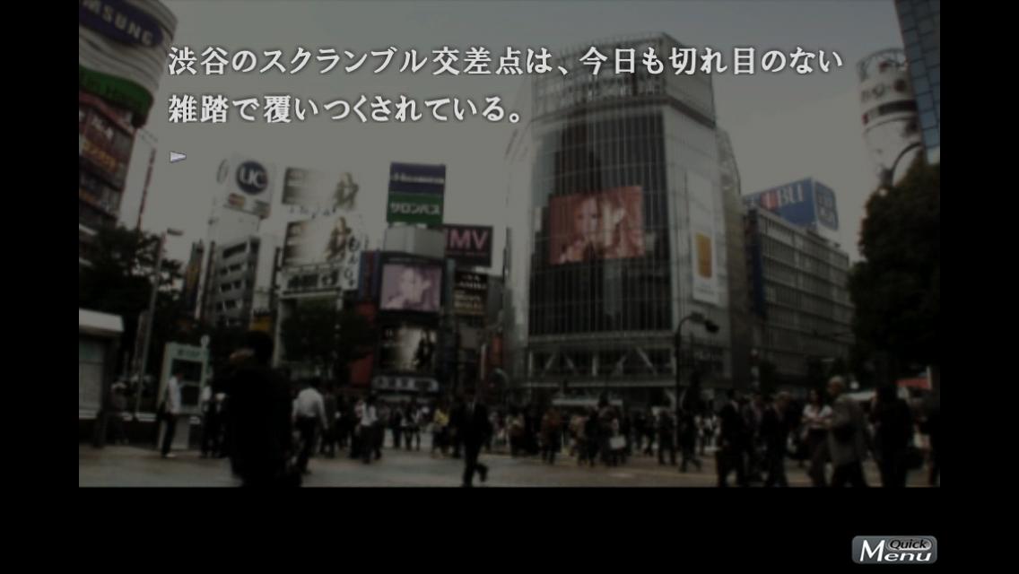 428-封鎖された渋谷で- androidアプリスクリーンショット1