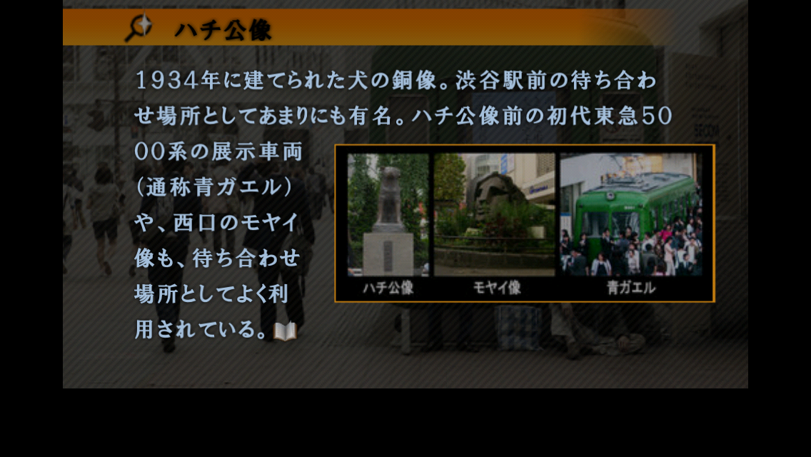 428-封鎖された渋谷で- androidアプリスクリーンショット2