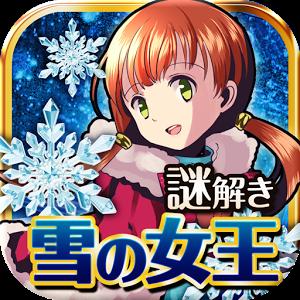雪の女王と氷の城~童話脱出ゲーム~