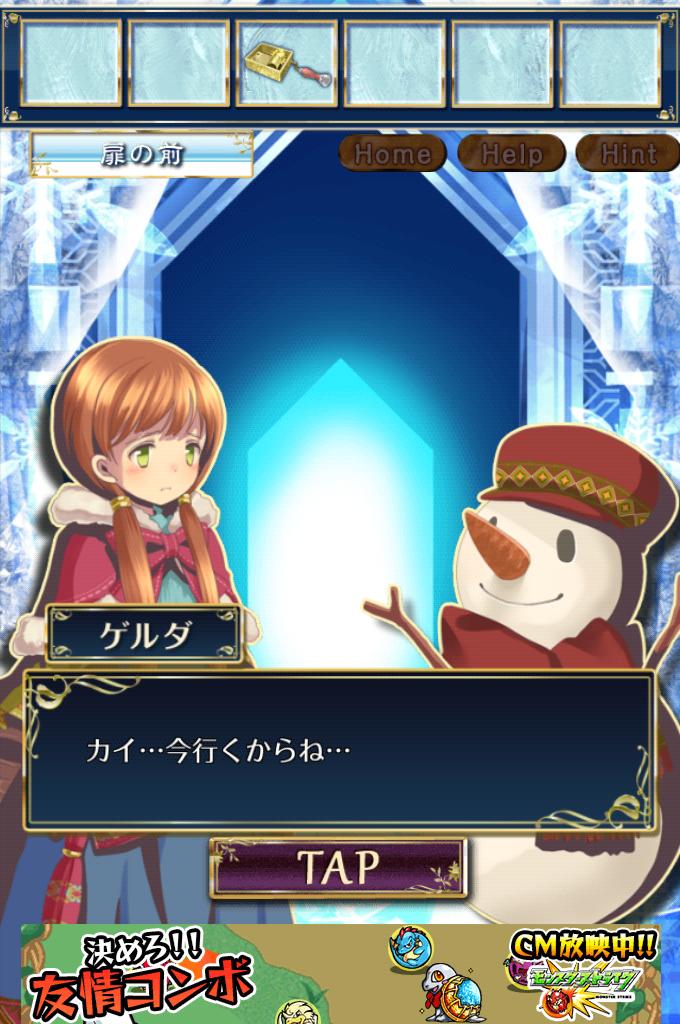 雪の女王と氷の城~童話脱出ゲーム~ androidアプリスクリーンショット1