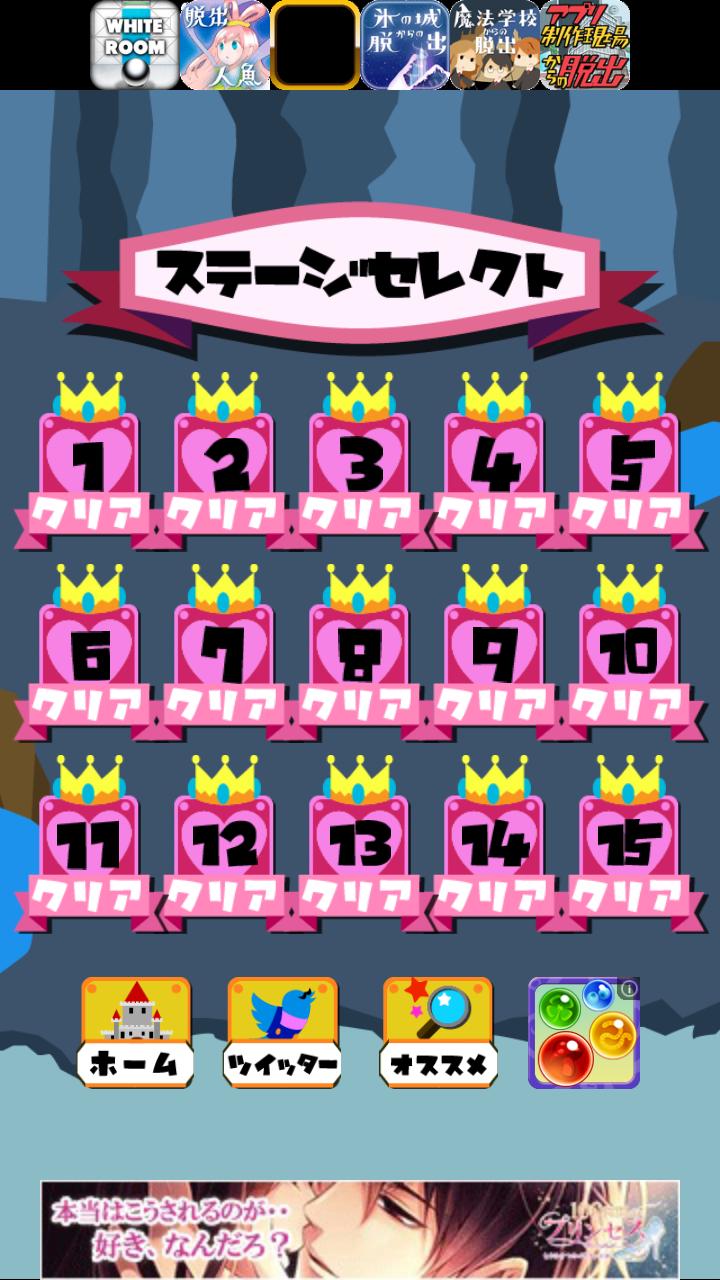 もも姫脱出 androidアプリスクリーンショット1