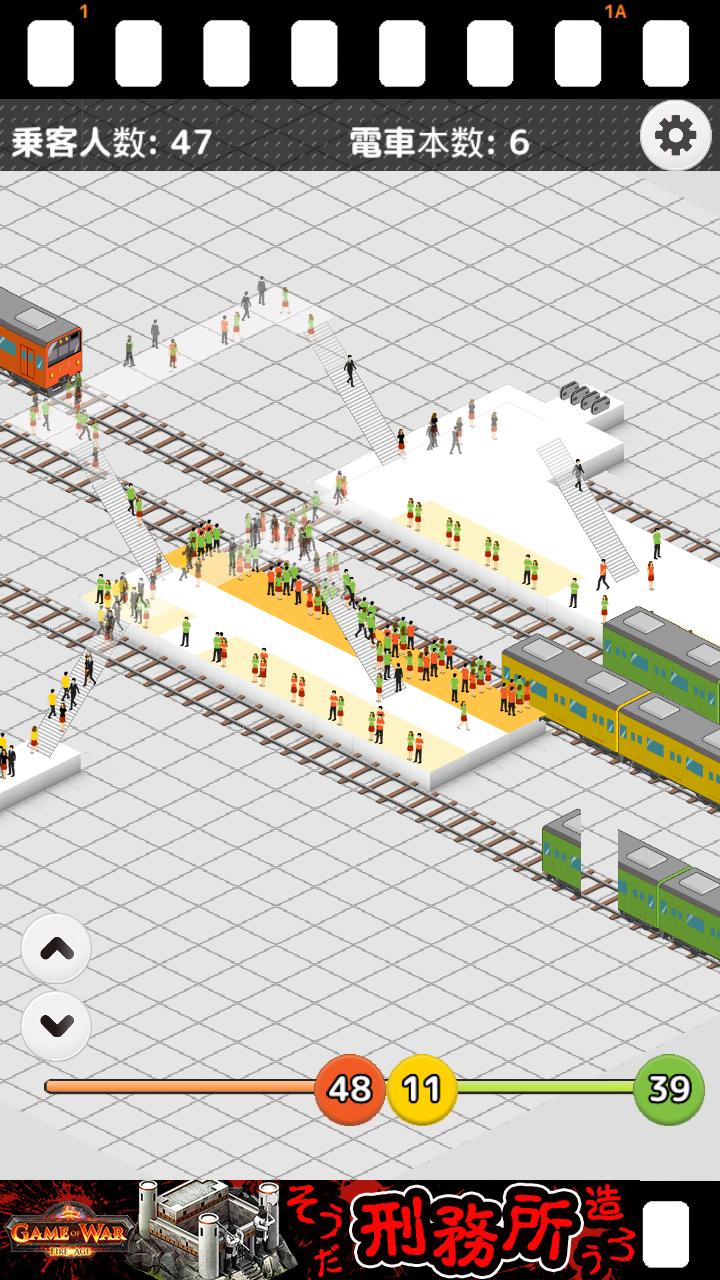 STATION - 僕は鉄道係員 androidアプリスクリーンショット1