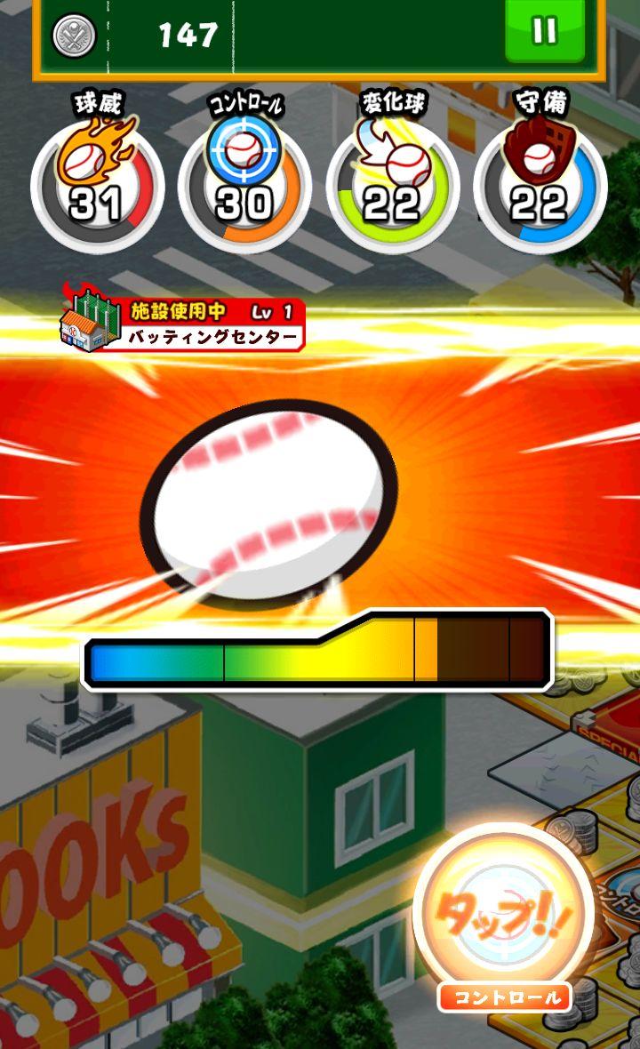 androidアプリ ぼくらの甲子園!ポケット攻略スクリーンショット3